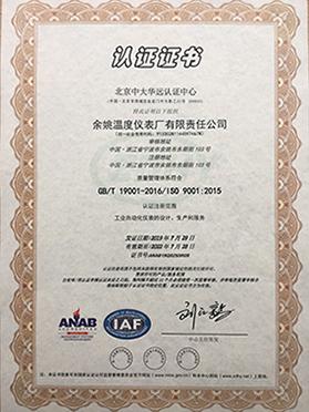 资质荣誉证书