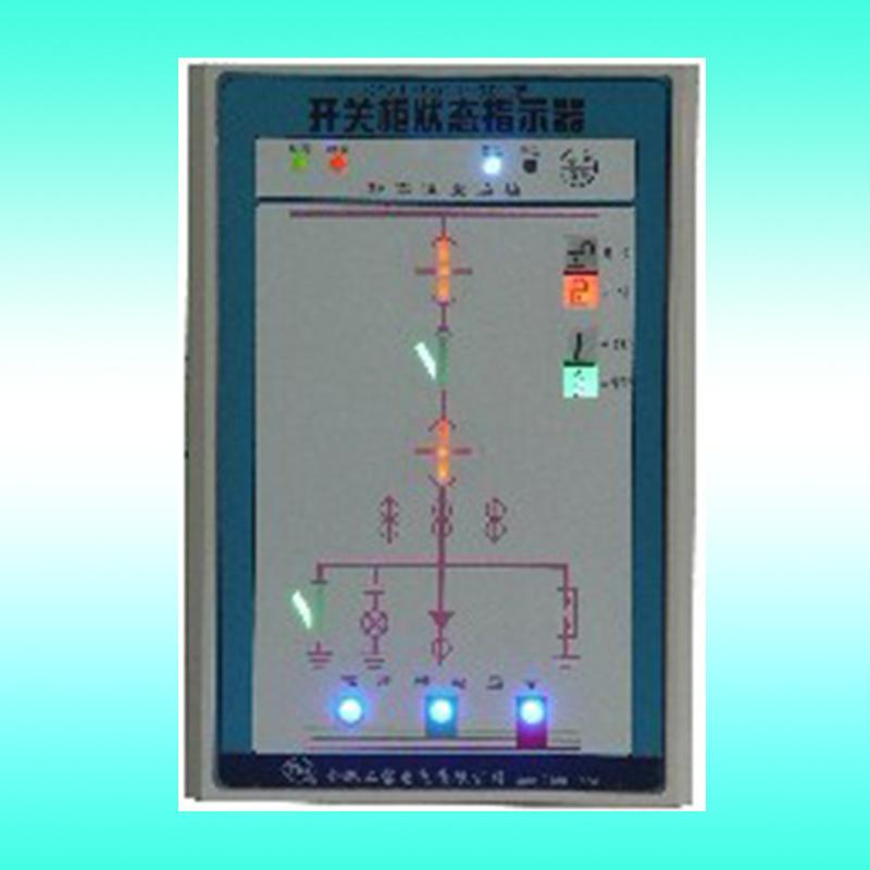 电力操控装置开关柜状态控制器